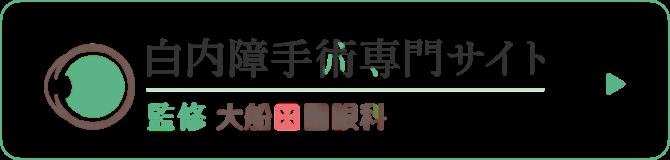 白内障手術専門サイト 監修 大船田園眼科